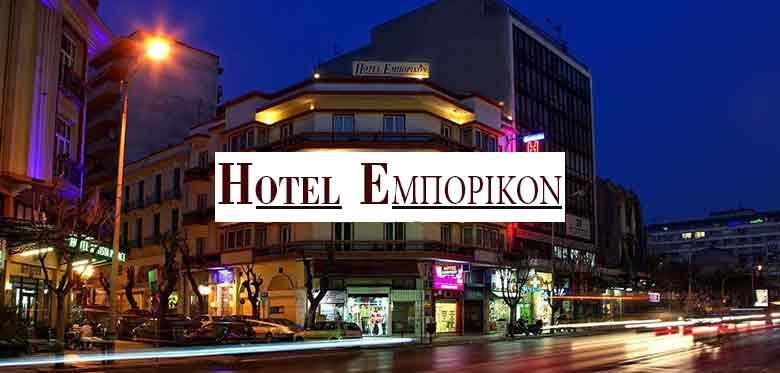 Emporikon Hotel 2*