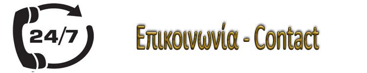 Επικοινωνια ταξι Θεσσαλονικης
