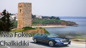 Taxi transfer de l'aéroport de Thessalonique à Nea Fokea Chalkidiki