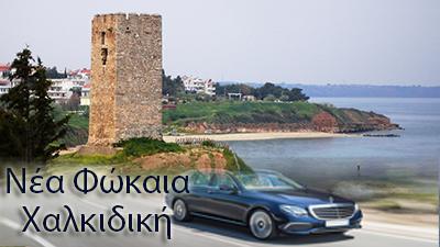 Ταξι απο Θεσσαλονικη προς Νέα Φώκεα Χαλκιδικής