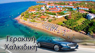 Ταξι απο Θεσσαλονικη προς Γερακινή Χαλκιδικής