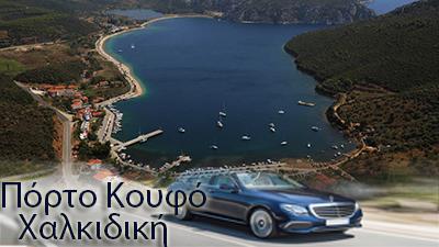 Ταξι απο Θεσσαλονικη προς Πορτο Κουφο Χαλκιδικής