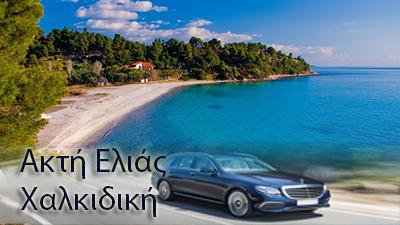 Ταξι απο Θεσσαλονικη προς Ακτη Ελιας Χαλκιδικής