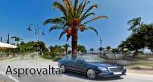 Taxi transfer de l'aéroport de Thessalonique à Asprovalta