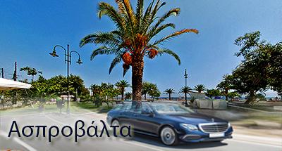 Ταξι απο Θεσσαλονικη προς Ασπροβαλτα