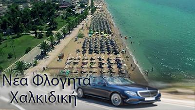 Ταξι απο Θεσσαλονικη προς Φλογητά Χαλκιδικής