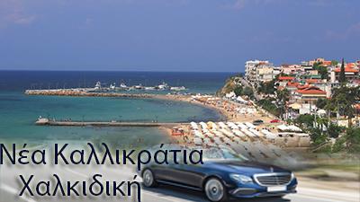 Ταξι Θεσσαλονικη Νέα Καλλικράτεια Χαλκιδικής