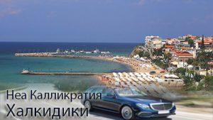 Трансфер из аэропорта Салоники до Nea Kalikratia Halkidiki