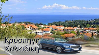 Ταξι απο Θεσσαλονικη προς Κρυοπηγή Χαλκιδικής