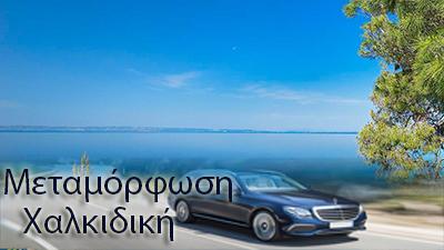 Ταξι απο Θεσσαλονικη για Μεταμόρφωση Χαλκιδικής
