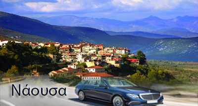 Ταξι απο Θεσσαλονικη προς Νάουσα