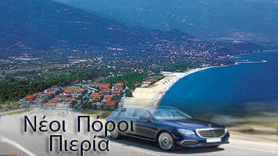 Ταξι απο Θεσσαλονικη προς Νέοι Πόροι Πιερία