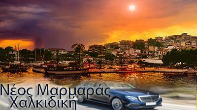 Ταξι απο Θεσσαλονικη προς Νέο Μαρμαρά Χαλκιδικής