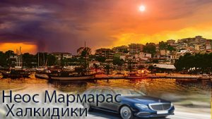 Трансфер из аэропорта Салоники до Neos Marmaras Halkidiki
