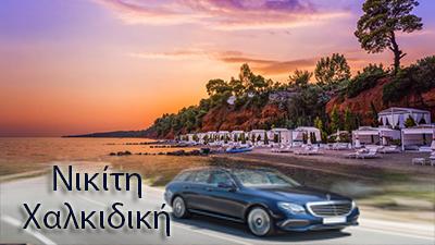 Ταξι απο Θεσσαλονικη προς Νικήτη Χαλκιδικής