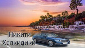 Трансфер из аэропорта Салоники до Nikiti Halkidiki