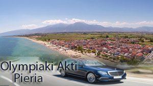 Taxi transfer de l'aéroport de Thessalonique à Olympiaki Akti Pieria