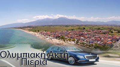 Ταξι απο Θεσσαλονικη προς παραλία Πιερία