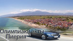 Трансфер из аэропорта Салоники до Olympiaki Akti Katerini