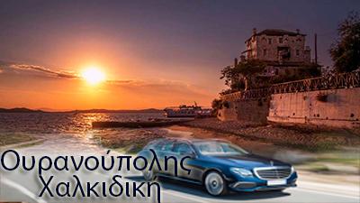 Ταξι απο Θεσσαλονικη για Ουρανούπολη Χαλκιδικής