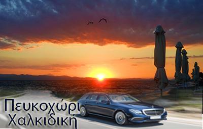 Ταξι απο Θεσσαλονικη προς Πευκοχώρι Χαλκιδικής