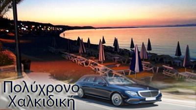 Ταξι απο Θεσσαλονικη προς Πολύχρονο Χαλκιδικής