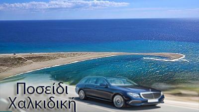 Ταξι απο Θεσσαλονικη προς Ποσείδι Χαλκιδικής