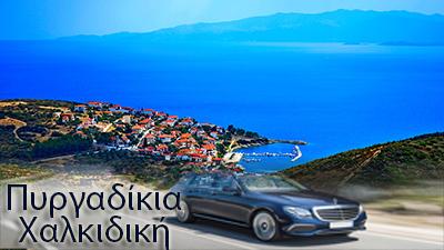 Ταξι απο Θεσσαλονικη προς Πυργαδίκια Χαλκιδικής