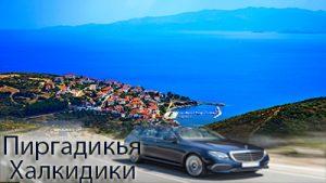 Трансфер из аэропорта Салоники до Pirgadikia пиргадикья Halkidiki
