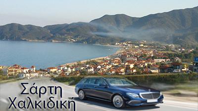 Ταξι απο Θεσσαλονικη προς Σαρτη Χαλκιδικής
