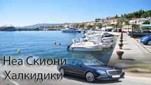 Трансфер из аэропорта Салоники до Nea Skioni Halkidiki