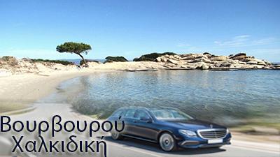 Ταξι απο Θεσσαλονικη προς Βουρβουρου Χαλκιδικής