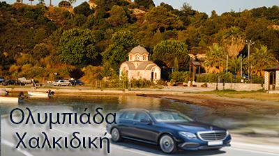 Ταξι απο Θεσσαλονικη προς Ολυμπιαδα Χαλκιδικής 