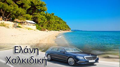 Ταξι απο Θεσσαλονικη προς Ελάνη Χαλκιδικής
