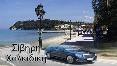 Ταξι απο Θεσσαλονικη προς Σίβηρη Χαλκιδικής 