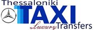 Taxi Tranfers Thessaloniki | Airport taxi transfers to Blue Dolphin Hotel Metamorfosi from Thessaloniki