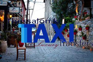 taxi nach afytos chalkidiki