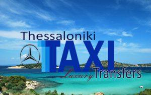 Flughafen taxi transfers fahrt nach Anna Maria Paradise Pefkochori