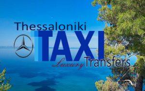 Flughafen taxi transfers fahrt nach 4 You Hotel Metamorfosi