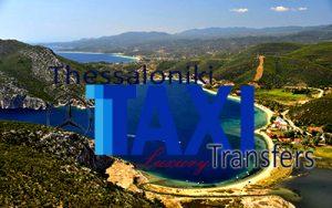 Flughafen taxi transfers fahrt nach Porto Koufo Chalkidiki