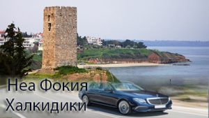 Трансфер из аэропорта Салоники до Nea Fokea Halkidiki