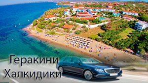 Трансфер из аэропорта Салоники до Gerakini Halkidiki