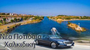Ταξι απο Θεσσαλονικη προς Νέα Πότιδεα Χαλκιδικής