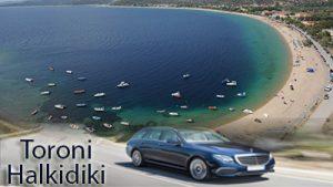 Taxi transfer de l'aéroport de Thessalonique à Toroni Chalkidiki