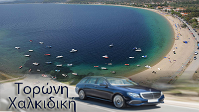 Ταξι απο Θεσσαλονικη προς Τορώνη Χαλκιδικής