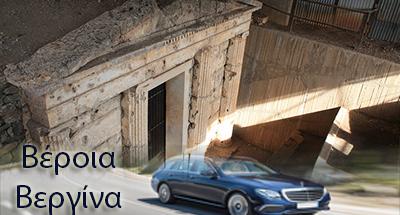 Ταξι απο Θεσσαλονικη προς βεργινα
