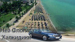 Tрансфер из аэропорта Салоники до отеля Flogita Halkidiki