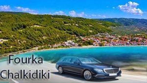 Taxi transfer de l'aéroport de Thessalonique à Fourka Chalkidiki