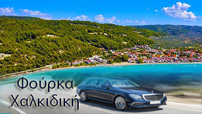 Ταξι απο Θεσσαλονικη προς Φούρκα Χαλκιδικής
