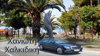Ταξι απο Θεσσαλονικη προς Χανιώτη Χαλκιδικής